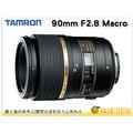 [24期0利率/送清潔組] 騰龍 Tamron SP 90mm F2.8 Di Macro 微距鏡 90 F2.8 平行輸入 保固一年 無VC版 for Nikon Canon