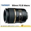 [24期0利率/送清潔組] 騰龍 Tamron SP 90mm F2.8 Di Macro VC 微距鏡 90 F2.8 F004 俊毅公司貨 三年保固 for Nikon Canon