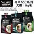 *GOLD *【含運】《博士巧思》幼犬專用配方/羊肉+玄米配方/成犬專用配方-15kg