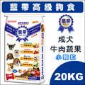 保羅叔叔寵物生活館 『藍帶高級狗食』- 20KG - 成犬(牛肉蔬果) - 小顆粒