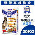 保羅叔叔寵物生活館 『藍帶高級狗食』- 20KG - 成犬(牛肉蔬果) - 大顆粒