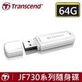 ◆免運費+贈SD收納盒◆創見 64G JetFlash 730 JF730 極速 USB3.0 64GB 隨身碟 X1支=現貨供應~