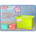 =海神坊=台灣製 KEYWAY PQ302 大家樂收納盒 置物盒 整理盒 收納箱 整理箱 置物箱 分類箱 附蓋 24L