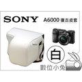 數位小兔【SONY A6000 16-50mm 復古皮套 白色】A6300 電動變焦鏡 16-50mm 底座 相機包 皮質包 相機套 背帶