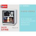 【eYe攝影】免運 防潮家 SD-48 電子防潮箱 白色 34公升 1門2層 強化玻璃門 全機五年保固 台灣製 SD48 總代理公司貨