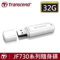 ◆免運費◆特賣三天◆創見 JetFlash 730 JF730 極速 USB3.0 32GB/32G 隨身碟 X1支=現貨供應~