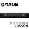 【 大林電子 】 YAMAHA 山葉 7.1聲道 重低音喇叭 YSP無線家庭劇院組 YSP-5100