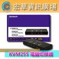 ☆宏華資訊廣場☆ 登昌恆 Uptech KVM255 2-Port/HDMI/USB/KVM/電腦螢幕切換器 (單螢幕、雙主機專用機)