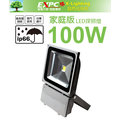 100W 家庭版 LED 黃光 探照燈 投射燈 投光燈 防水型 EXPC X-LIGHTING (50W 150W 200W)