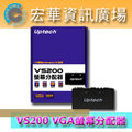 ☆宏華資訊廣場☆ 登昌恆 Uptech VS200 2-Port/VGA/電腦螢幕分配器 (雙螢幕、單主機專用機)