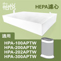 【怡悅HEPA濾心】適用honeywell HPA-100APTW/HPA-200APTW/HPA-202APTW等機型(同HRF-R1)