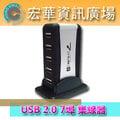 ☆宏華資訊廣場☆ 伽利略科技 DigiFusion 實用型 USB 2.0/7埠/HUB/port/孔/擴充槽/集線器/分享器/分配器/附贈2A變壓器/銀色/UH0007B