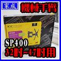 #【家成】機械手臂 (32吋-47吋) Samsung.SYNCO.SA NYO.SAMPO.PROTON .KOLIN LED 液晶電視可用