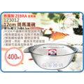 =海神坊=泰國製 ZEBRA 123012 12cm 斑馬湯碗 調理碗 打蛋碗 多用碗 #304 特厚不鏽鋼 附蓋 0.4L