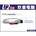 送16G『嘉義U23C 全新含稅 』全視線 X700w 聯詠96650 WDR 超輕薄後視鏡 1080P 行車記錄器