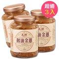 【星饌】星饌-鵝油金蔥(3入組)