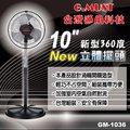 G.MUST 通用10吋新型360度立體擺頭電扇 立扇 GM-1036 =免運費= 電風扇