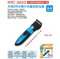 【贈LUX沐浴乳】聖岡科技 N Dr.AV 充插2用 全機水洗 寵物剪毛器 HTC-3033 / HTC3033 線上刷卡 免運費