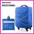 [佑昇洋行]Samsonite 新秀麗 行李箱/旅行箱 可折疊 托運保護套/防塵套 L號 (29-31吋) 新貨到!