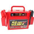 哇電多功能瞬間電源啟動器-救車*促銷特價*