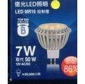 億光LED 7W投射杯燈MR16 黃光 ,MR-16頭, 燈杯/投射燈泡,(單燈泡.不含變壓器),單顆價