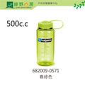 《綠野山房》Nalgene 美國 500cc 寬口水壺 500ml 寬嘴水壺 休閒水瓶 TRITAN材質防漏水瓶 不含BPA 春綠色 682009-0571