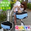 【QUALITY】寵物拉桿包/單車包(堅固的鐵籠內框-5色可選)送價值350元東方森草洗毛精