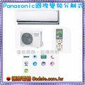 Panasonic國際牌【CS-LX40A2/CU-LX40HA2】分離式變頻冷暖冷氣【德泰電器】*安裝費另計*