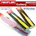 限量十組出清↘破盤下殺↗【韓國 Neoflam】Microban系列 抗菌不鏽鋼刀3件組