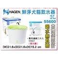 訂購@【1399免運】☆SNOW☆ Hagen赫根鮮淨犬貓飲水器 3L 大容量加高 (80031998