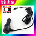 台製MINI USB 帶線車充 4米長 5V1.2A 車充 適用行車記錄器 衛星導航 PAPAGO MIO GARMIN