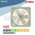【ShangCheng】MIT 台灣製造 16吋 鋁合金 強力排風機 排風扇 抽風扇 吸排風扇 吸排風機 鋁葉附安全網 G-0091