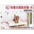 訂購@【免運】☆SNOW☆ IRIS 掀蓋式防銹鐵製狗籠-大 RKG-900L (81323002