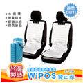 WiPOS 溫博士 寶正涼 雙人節能健康坐墊 車用雙人座墊C-200L 辦公室居家涼墊