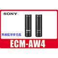 【SONY 公司貨 】ECM-AW4 藍芽無線麥克風 可用於攝影機,IC 錄音筆 索尼公司貨