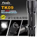 Fenix TK09一鍵全能戰術手電筒◎最高450流明 ◎公司貨 保固2年6個月