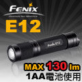 Fenix E12 XP-E2 1AA高亮EDC手電筒/LED手電筒