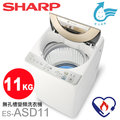 【 大林電子 】 SHARP 夏普 ES-ASD11T 11公斤 無孔槽 超靜音 智能變頻洗衣機 《 即日起~107/5/31 買就贈 UW-A1F 迷你洗衣棒 》