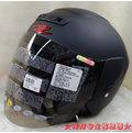 《福利社》 ZEUS 瑞獅 ZS 202D 素色款 消光黑 貝殼型 3/4罩 安全帽 四分之三帽 半罩式 內襯全可拆洗