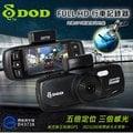 【豬頭熊量販店】DOD LS460W 460 Full HD 1080P + WDR G-SENSOR GPS高畫質行車記錄器 LS430 進階版 LS360