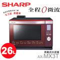 【 大林電子 】 SHARP 夏普 AX-MX3T HEALSIO水波爐26公升 《 分期0利率 含稅免運費 》