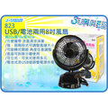 =海神坊=823 JGUAN USB/電池兩用8吋風扇 立式/桌夾式 夾扇 角度可調 超靜音 電風扇 2段風量