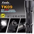 【詮國】Fenix 赤火TK09 一鍵全能戰術手電筒 max 450 lumens 三檔照明 尾部戰術開關.一觸即亮