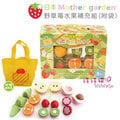 哇哇購*日本Mother Garden 配件系列-野草莓水果補充組.角色扮演.3歲以上.家家酒木質玩具
