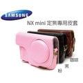 【eYe攝影】Samsung NX mini 9mm 定焦鏡頭 相機皮套 攝影包 三星 NX-MINI NXMINI皮套 相機包 NXmini相機皮套 黑/粉/咖啡