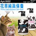 Apt.1022 》花萃純真保養系列貓咪配方洗毛精310ml (天然植物)