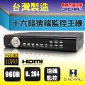 【CHICHIAU】16路 H.264 960H 高畫質遠端數位監控錄影機-DVR 監控錄影主機 監視器