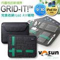 【VOSUN】GRID-IT™ 彈性收納系列iPad平板電腦收納包/數位收納包.平板電腦包.整理包.平板保護.保護套.3C包/ MF-9632