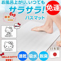 《軒恩株式會社》KITTY Moiss 日本製 珪藻土 消臭 速乾 吸水 浴室 地墊 腳踏墊 B款 700235