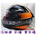 《福利社》KYT安全帽  泛維達 VENDETTA 黑灰橘 附側肩背袋 雙鏡片設計 帽體流線 全罩安全帽 兩頰可充氣內襯